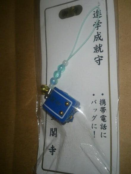 京都・金閣寺「進学成就守り」