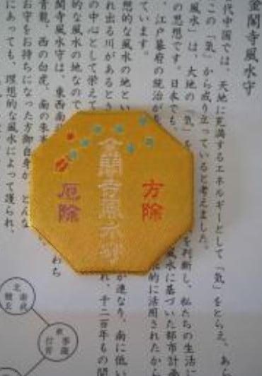 京都・金閣寺「風水守り」について