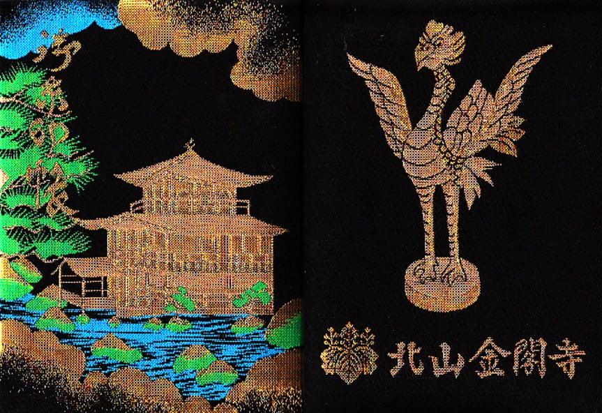 京都・金閣寺の御朱印帳の「種類・サイズ(大きさ)・素材・販売場所」