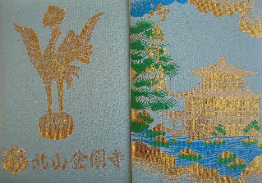 京都・金閣寺の御朱印帳の「種類・サイズ(大きさ)・素材・販売場所」 (2)