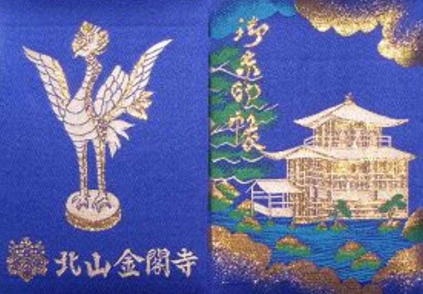 金閣寺の御朱印帳【その3】群青色の真っ青な御朱印帳