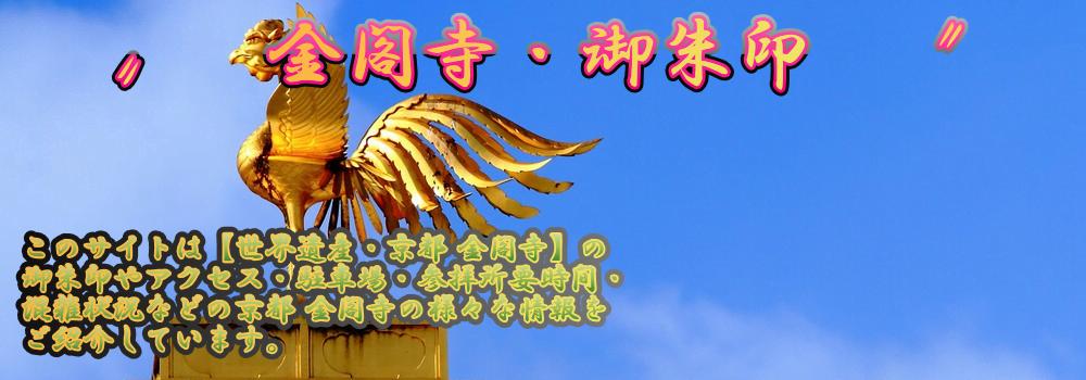 金閣寺-御朱印