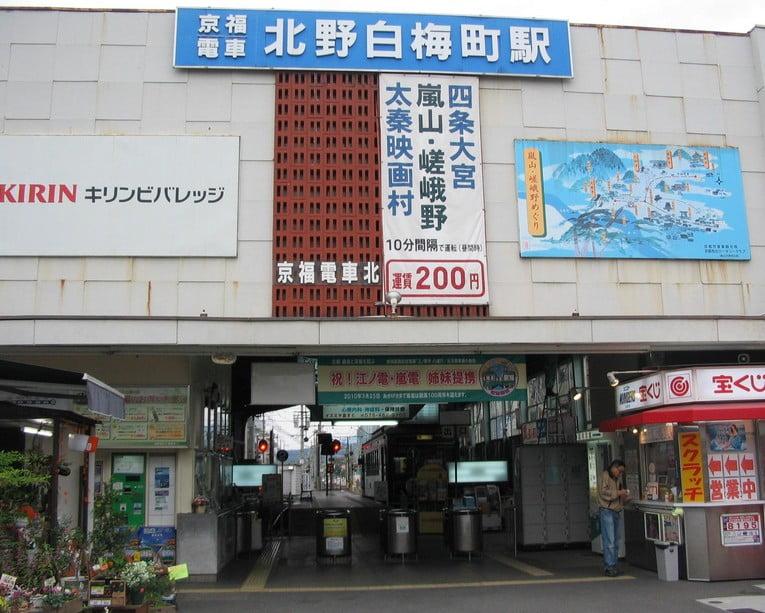 京福電鉄・【北野白梅町駅】