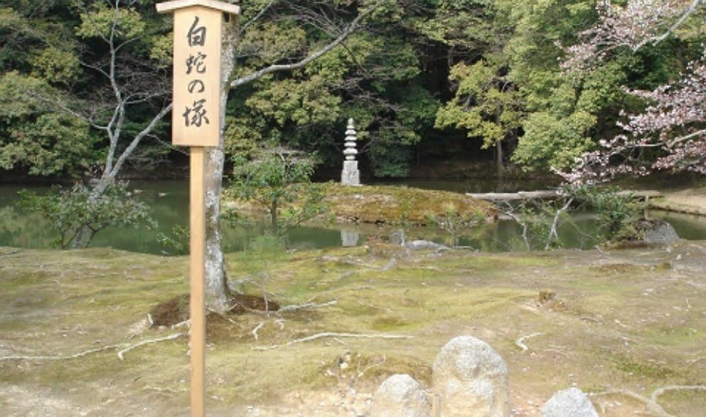 京都・金閣寺・白蛇の塚