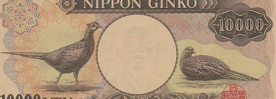 一万円札の鳳凰