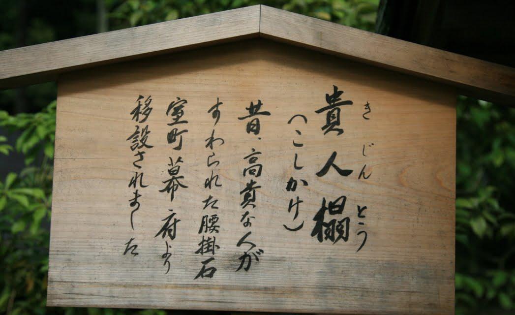 京都・金閣寺(鹿苑寺)「貴人榻」01