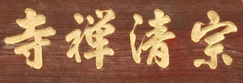 臨済宗妙心寺派