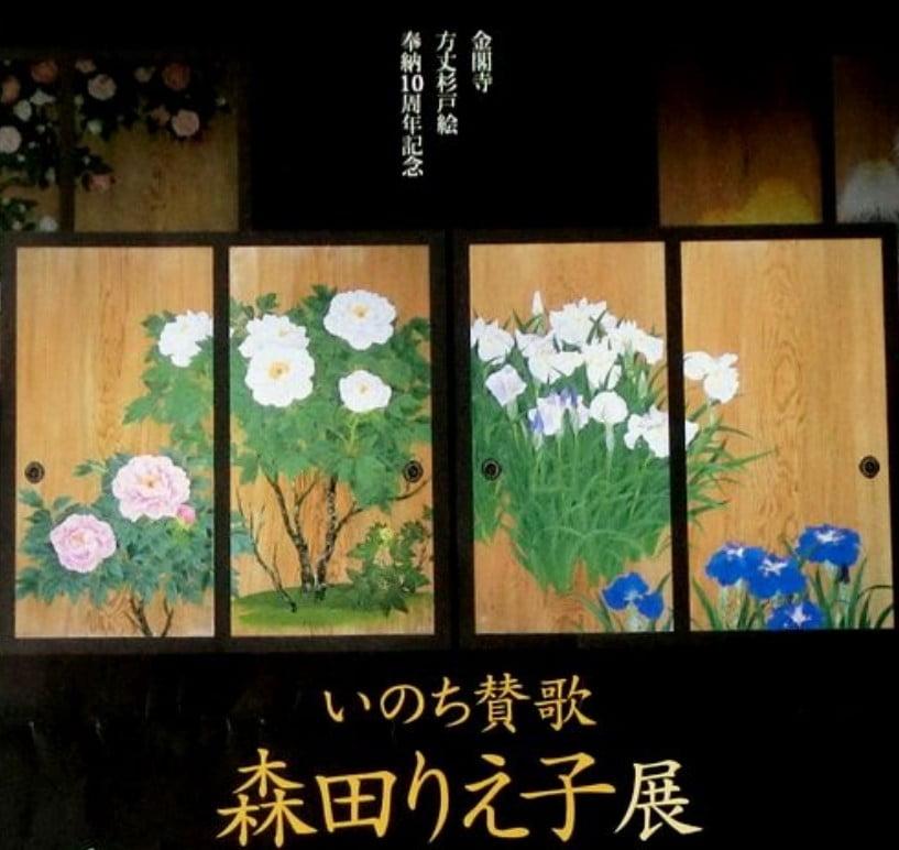 金閣寺 方丈・杉戸絵