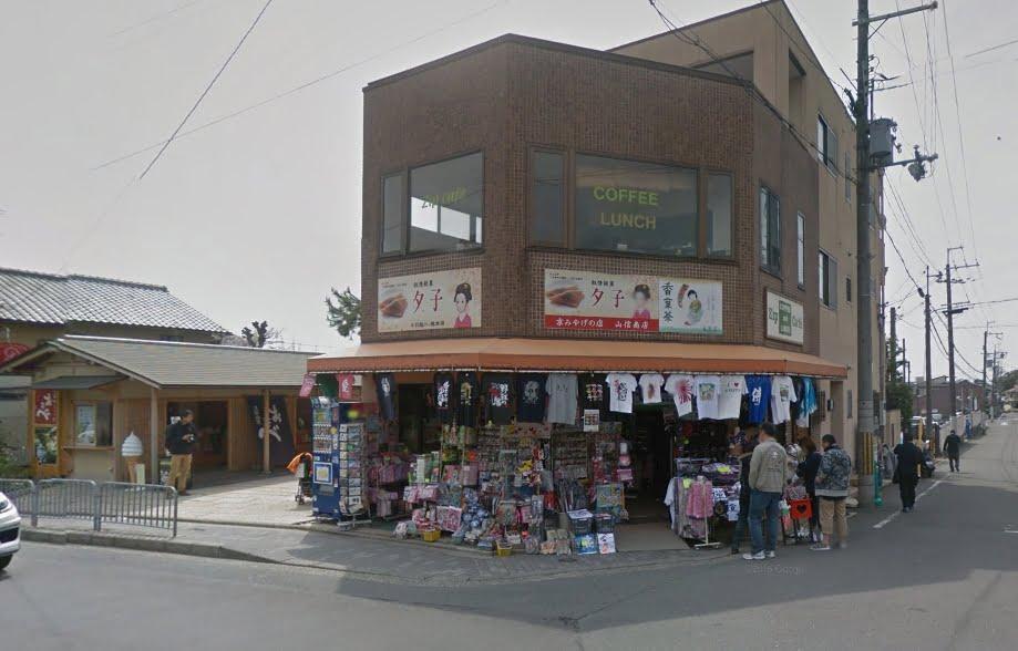 「京都・山信商店」